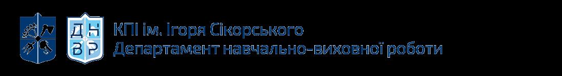 Департамент  навчально-виховної роботи Logo